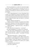 Ужин мертвецов. Гиляровский и Тестов — фото, картинка — 14