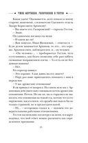 Ужин мертвецов. Гиляровский и Тестов — фото, картинка — 15