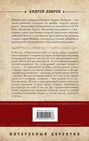Ужин мертвецов. Гиляровский и Тестов — фото, картинка — 16