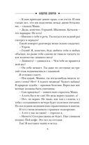 Ужин мертвецов. Гиляровский и Тестов — фото, картинка — 8