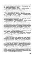 Невеста-обманщица — фото, картинка — 11
