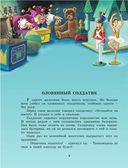 Большая книга любимых сказок — фото, картинка — 6