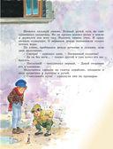 Большая книга любимых сказок — фото, картинка — 8