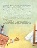 Большая книга любимых сказок — фото, картинка — 11