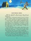 Большая книга любимых сказок — фото, картинка — 14