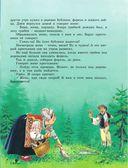 Большая книга любимых сказок — фото, картинка — 15