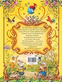 Большая книга любимых сказок — фото, картинка — 16