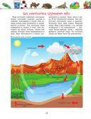 Большая энциклопедия. Животный и растительный мир — фото, картинка — 12