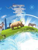 Большая энциклопедия. Животный и растительный мир — фото, картинка — 3