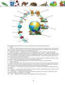 Большая энциклопедия. Животный и растительный мир — фото, картинка — 8