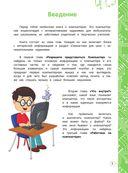 Компьютер и ноутбук для детей — фото, картинка — 1