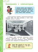 Компьютер и ноутбук для детей — фото, картинка — 4