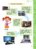 Компьютер и ноутбук для детей — фото, картинка — 5