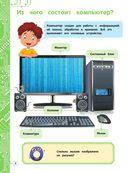 Компьютер и ноутбук для детей — фото, картинка — 6