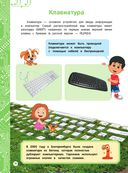 Компьютер и ноутбук для детей — фото, картинка — 8