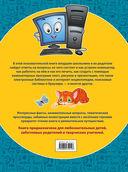 Компьютер и ноутбук для детей — фото, картинка — 9