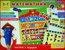 Математика (с магнитной доской) — фото, картинка — 1