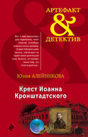 Крест Иоанна Кронштадтского (м) — фото, картинка — 1