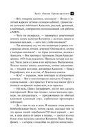 Крест Иоанна Кронштадтского (м) — фото, картинка — 15