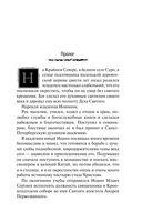 Крест Иоанна Кронштадтского (м) — фото, картинка — 5