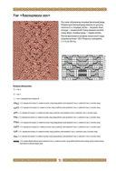 Библия аранских узоров. 120 рельефных мотивов с косами, жгутами и шишечками — фото, картинка — 2