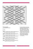 Библия аранских узоров. 120 рельефных мотивов с косами, жгутами и шишечками — фото, картинка — 5