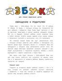 Азбука с играми и наклейками — фото, картинка — 1