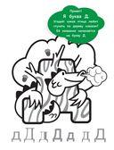 Азбука с играми и наклейками — фото, картинка — 10