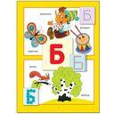 Азбука для малышей. Для занятий с детьми от 2 до 3 лет — фото, картинка — 2