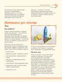 Мехенди: Искусство росписи хной. Пошаговые мастер-классы — фото, картинка — 4