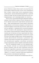 Никола Тесла и утерянные секреты нацистских технологий — фото, картинка — 10