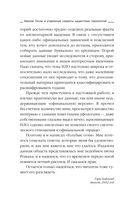 Никола Тесла и утерянные секреты нацистских технологий — фото, картинка — 11