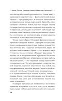 Никола Тесла и утерянные секреты нацистских технологий — фото, картинка — 13
