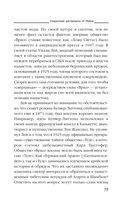 Никола Тесла и утерянные секреты нацистских технологий — фото, картинка — 14