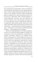 Никола Тесла и утерянные секреты нацистских технологий — фото, картинка — 6