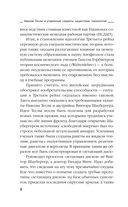 Никола Тесла и утерянные секреты нацистских технологий — фото, картинка — 7