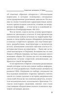 Никола Тесла и утерянные секреты нацистских технологий — фото, картинка — 8