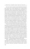 Никола Тесла и утерянные секреты нацистских технологий — фото, картинка — 9