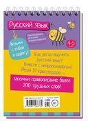 Русский язык с нейропсихологом. 4-5 класс — фото, картинка — 4