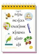 Русский язык с нейропсихологом. 4-5 класс — фото, картинка — 1