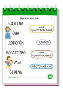 Русский язык с нейропсихологом. 4-5 класс — фото, картинка — 2