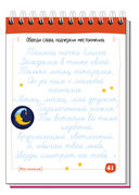 Русский язык с нейропсихологом. 4-5 класс — фото, картинка — 3