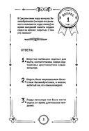 Эрудитометр — фото, картинка — 2