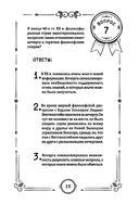 Эрудитометр — фото, картинка — 14