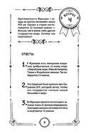 Эрудитометр — фото, картинка — 8