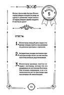 Эрудитометр — фото, картинка — 10