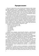 Практическая грамматика немецкого языка. Синтаксис — фото, картинка — 4