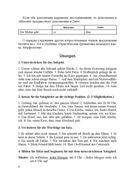 Практическая грамматика немецкого языка. Синтаксис — фото, картинка — 8