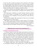 Русский язык. Тренажер по орфографии и пунктуации. 6 класс — фото, картинка — 5