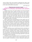 Русский язык. Тренажер по орфографии и пунктуации. 6 класс — фото, картинка — 8